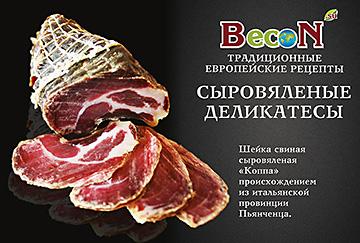 """Балык свиной """"Прата"""""""
